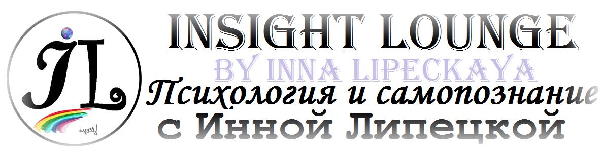 Психология с Инной Липецкой
